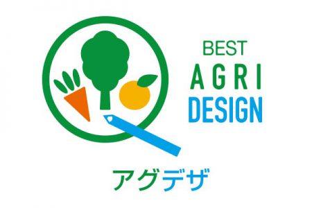 農業デザインサイト、リニューアル!