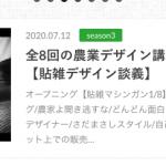 Podcast【ノウカノタネ】再び出演!  at  *福岡県福岡市*