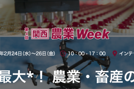 2/24-26日 関西農業Week出展&セミナー登壇!