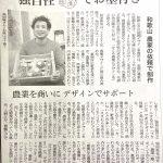 朝日新聞に載せていただきました!
