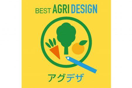 Podcast【農業デザイン!アグデザ】プレゼント企画!!!